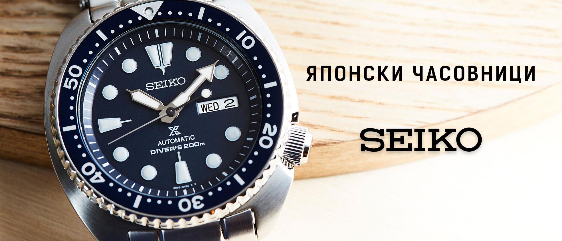 Seiko-slider-bg